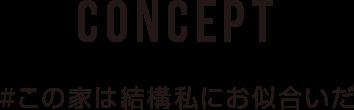 コンセプトロゴ